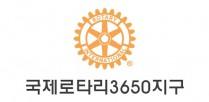 국제로타리3650지구